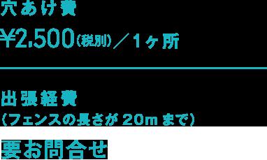 穴あけ費 ¥2,500(税別)/1ヶ所   出張経費 (フェンスの長さが20mまで)要お問合せ