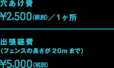 穴あけ費 ¥2,500(税別)/1ヶ所 | 出張経費 (フェンスの長さが20mまで) ¥5,000(税別)